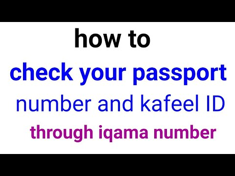 how to find passport number throught iqama number? how to check kafeel ID through iqama number?
