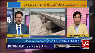 IRSA blames Sindh of water theft, reports Zeeshan Javed  | Bakhabar Subh | 92NewsHD