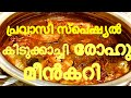 Rohu fish curry |kerala style Rohu fish curry/കേരള സ്റ്റൈൽ രോഹു മീൻ കറി#SKvlogs