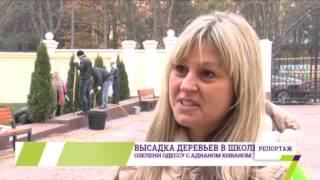 Ученики и родители школы-гимназии «Мрія» приняли участие в акции «Озелени Одессу с Киваном Аднаном»