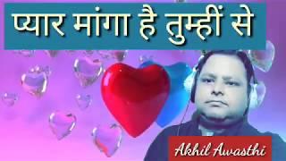 Pyar manga hai tumhi se| Cover by Akhil Awasthi
