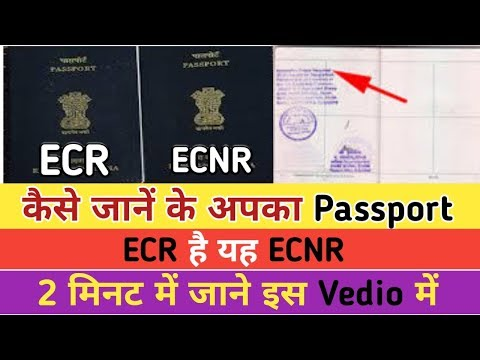 How To Check Passport ECR And ECNR Only 2 Mints...By Socho Jano Yaara.