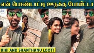 SHANTHANU-வை கலாய்த்த KIKI   Couple Goals   Thalapathy 64   LittleTalks