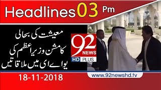 News Headlines | 03:00 PM | 18 Nov 2018 | Headlines | 92NewsHD