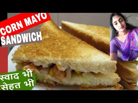 corn mayo sandwich recipe in hindi || mayo sandwich recipe in hindi || veg mayo sandwich in hindi
