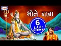 Gatha Mahadevachi Marathi Devotional Song Bhole Baba Suman Audio Anmol Bhajan mp3