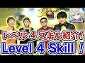 【Live】トーラム|レベル4スキル紹介!~Level 4 Skill~ [Toram Online] #351