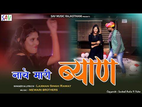 Xxx Mp4 राजस्थानी D J सांग Lul Lul Nach Mari Byan Laxman Singh Rawat SAV Rajasthani 3gp Sex