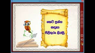 E Thaksalawa Sinhala Grade 10 Related Keywords & Suggestions