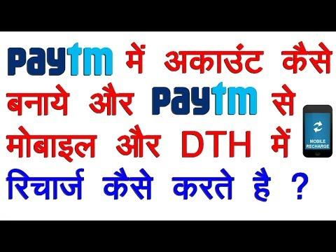 How to create a account in paytm and how to recharge from paytm in hindi