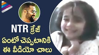 NTR Craze Revealed | 2 Years Baby Girl about Jr NTR | #JaiLavaKusa | Telugu Filmnagar
