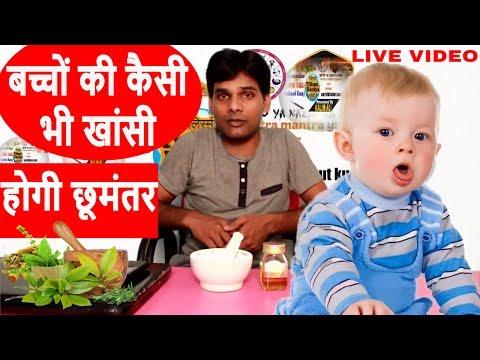 बच्चो की खाँसी का रामबाड़ इलाज- सूखी,कफ,काली-baby cough treatment at home =bacho ki khansi ka ilaj