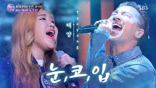 Taeyang & Rhythm gangsta, dramatic and perfect stage 'Eyes, Nose, Lips' 《Fantastic Duo》판타스틱 듀오 EP02