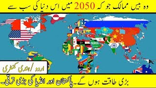 ☑️ These 20 Countries Will Rule The World In 2050 URDU/HINDI
