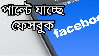 বদলে যাচ্ছে ফেসবুক..Mark Zuckerberg Reveals the Future of Facebook at F8 Event!!