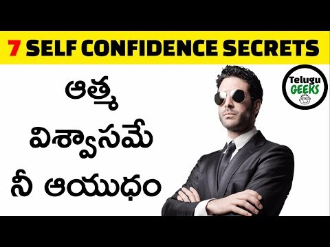 7 SECRETS FOR BUILDING UNSTOPPABLE SELF CONFIDENCE | IN TELUGU | TELUGU GEEKS