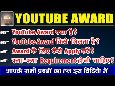How to Apply for YouTube Play Button in Hindi - YouTube Award