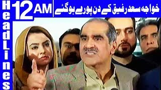 Purchased all assets through white money - Headlines 12 AM - 18 April 2018 - Dunya News