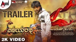 Vijayaratha | Kannada 2K Trailer 2019 | Vasanth Kalyan | V.V.Jahnvi | Ajay Surya | Premkumar.S