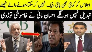 Ehsan Mani Angry Interview ! No One Can Hijack The Meeting