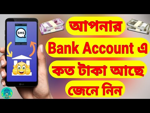 All Bank Balance Check/Inquiry App (Bangla)