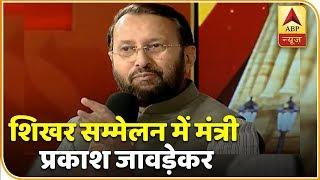 #ShikharSammelan : सूचना और प्रसारण मंत्री प्रकाश जावड़ेकर LIVE |  ABP News Hindi