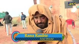 Asees | On Location Shoot | Directorial Debut | Rana Ranbir | PTC Entertainment Show | PTC Punjabi