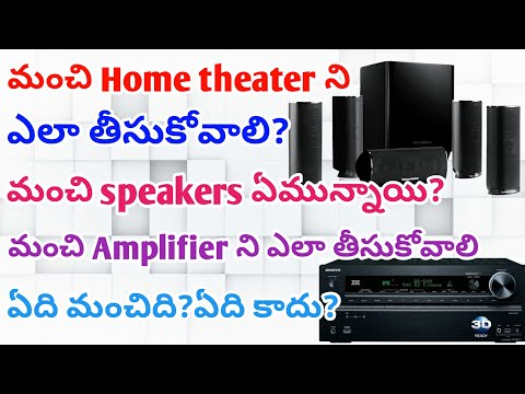 how to select home theater speakers |which type of home theaters are best|best amplifiers|in telugu