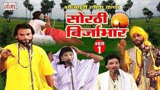 सोरठी बिर्जाभार (भाग-1) | Bhojpuri Nautanki | Bhojpuri Lokkatha | Nautanki Nach Programme