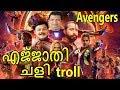 എജ്ജാതി ചളി | Avengers infinity war | Troll Video | Malayalam
