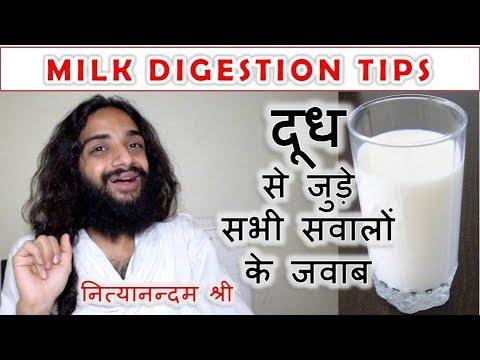 दूध से जुड़े सभी सवालों के जवाब MILK DIGESTION TIPS BY NITYANANDAM SHREE
