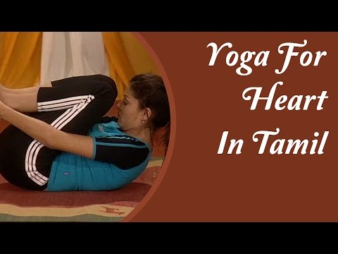Yoga for Heart & Heart Problems - Exercise & Asana For Coronary Blockage | Yoga Tutorial In Tamil