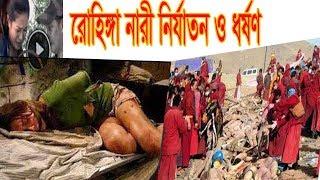 রোহিঙ্গা নারীদের ধর্ষণ । কীভাবে রোহিঙ্গা নারীদের ধর্ষণ করছে। rohingya new video