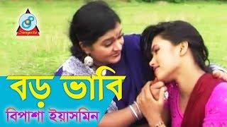 Bipasha Yasmin - Boro Vabi | বড় ভাবি | Bangla Baul Gaan | Sangeeta