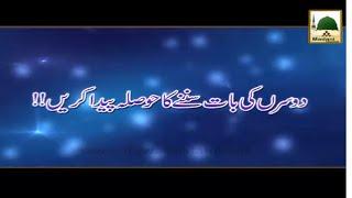 Dusro Ki Baat Sunnay Ka Hosla Paida Karain - Haji Imran Attari - Short Bayan