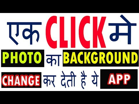 just click photo and change background automaticaly