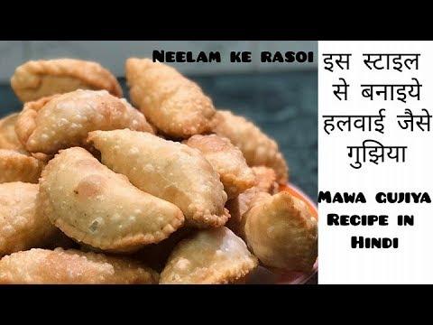 इस आसान तरीके से बनाइये हलवाई स्टाइल मैं गुझिया || Mawa Gujiya recipe in Hindi