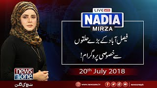 Live with Nadia Mirza | 20-July-2018 | Election 2018 | Faisalabad