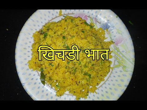 || HOW TO MAKE KHICHADI || खिचडी भात || INDIAN YELLOW RICE VEG RECIPE