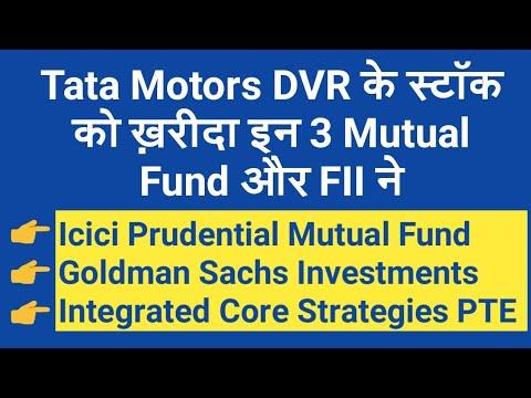 Tata Motors DVR के Stock को ख़रीदा इन 3 Mutual Fund ने - Icici Prudential, Goldman Sachs, Integrated