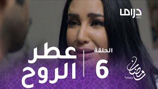 عطر الروح - الحلقة 6 - فواز ينقلب على سحاب بسبب قلم التجسس