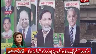 Sargodha: PML-N to Hold Social Media Convention Today