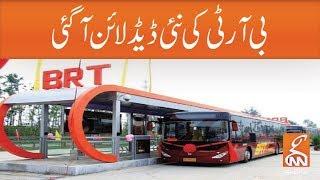 Shokat Yousafzai issues new deadline for Peshawar BRT | GNN | 29 Jan. 2020