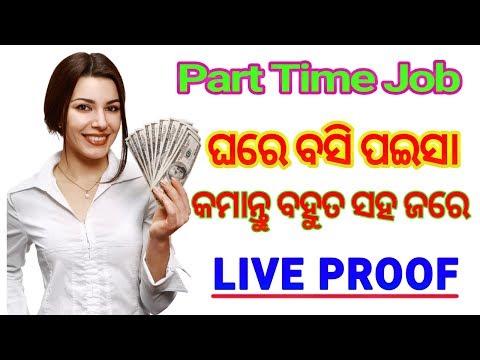 Odia!Ghare basi Paisa kamantu!Part time job!how to earn money online