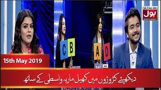Croron Mein Khel With Maria Wasti | 15 May 2019 | Maria Wasti Show | 9th Ramzan | BOL Entertainment