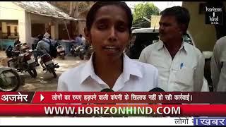 HORIZON HIND NEWS - लोगों का रुपए हड़पने वाली कंपनी के खिलाफ नहीं हो रही कार्रवाई।