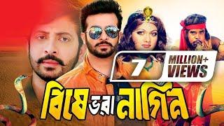 Bishe Vhora Nagin   Full Movie    ft Shakib Khan, Munmun,Shahin Alom, Ahmed Sharif   HD1080p