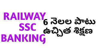 free coaching for railway ssc banking in study circles   coaching for ssc railway bank
