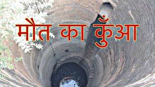 रहस्यमयी  कुआँ चुनार किले का about chunar fort PART5 mirzapur,mirzapur district uttar pardesh