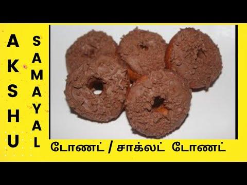 டோணட் / சாக்லட்  டோணட் - தமிழ் / Donut / Doughnut - Tamil